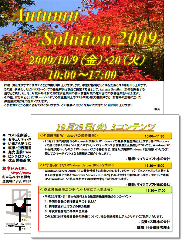Sutumn Solution 2009
